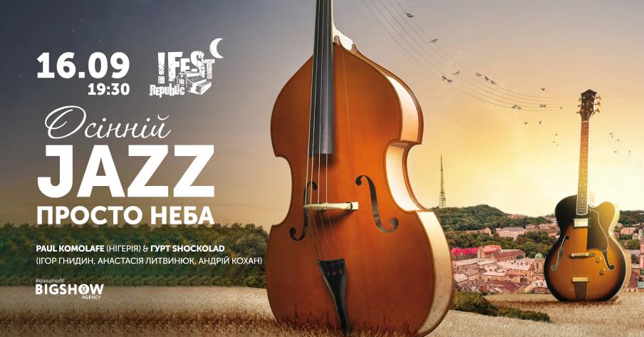 У Львові проведуть джазовий концерт просто неба