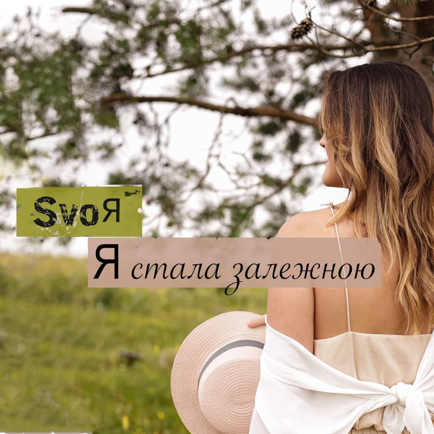 Проєкт SvoЯ випустив нову пісню
