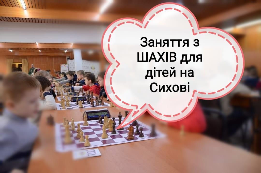 Львівська шахова академія запрошує на заняття