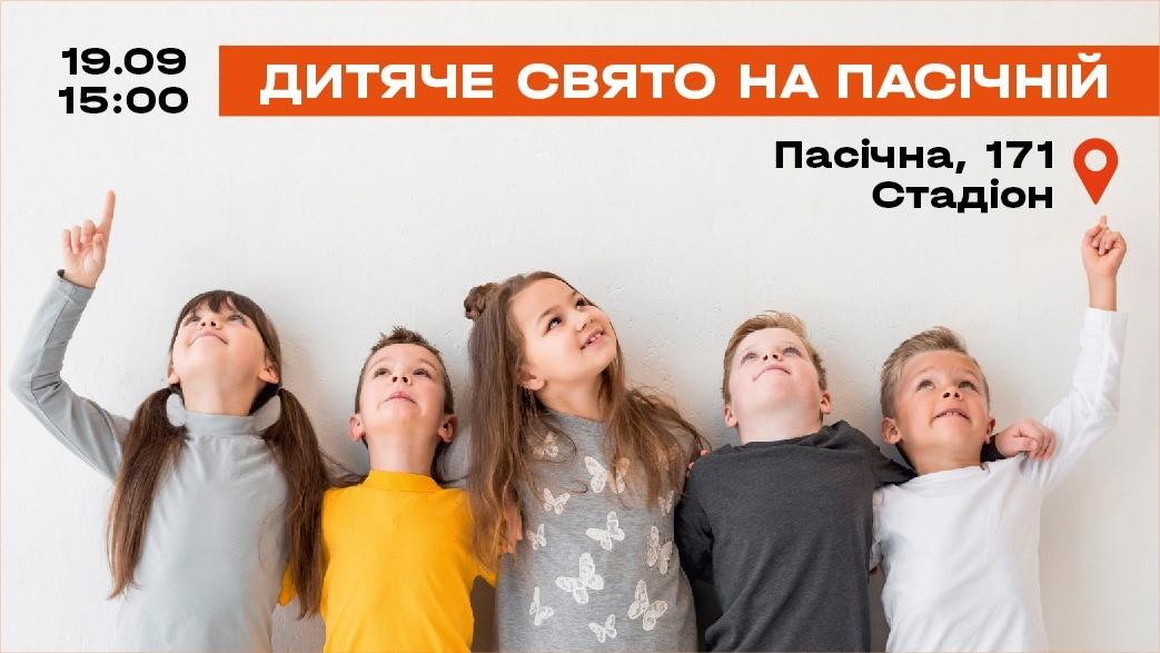 На вул. Пасічній, 171 відбудеться яскраве дитяче свято!