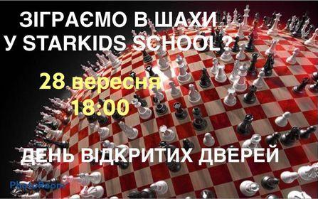 День відкритих дверей у STARKIDS SCHOOL