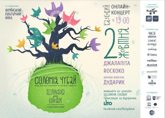 """У жовтні Соломія Чубай проведе перший онлайн-концерт та презентує альбом """"Колискові для Олекси"""""""