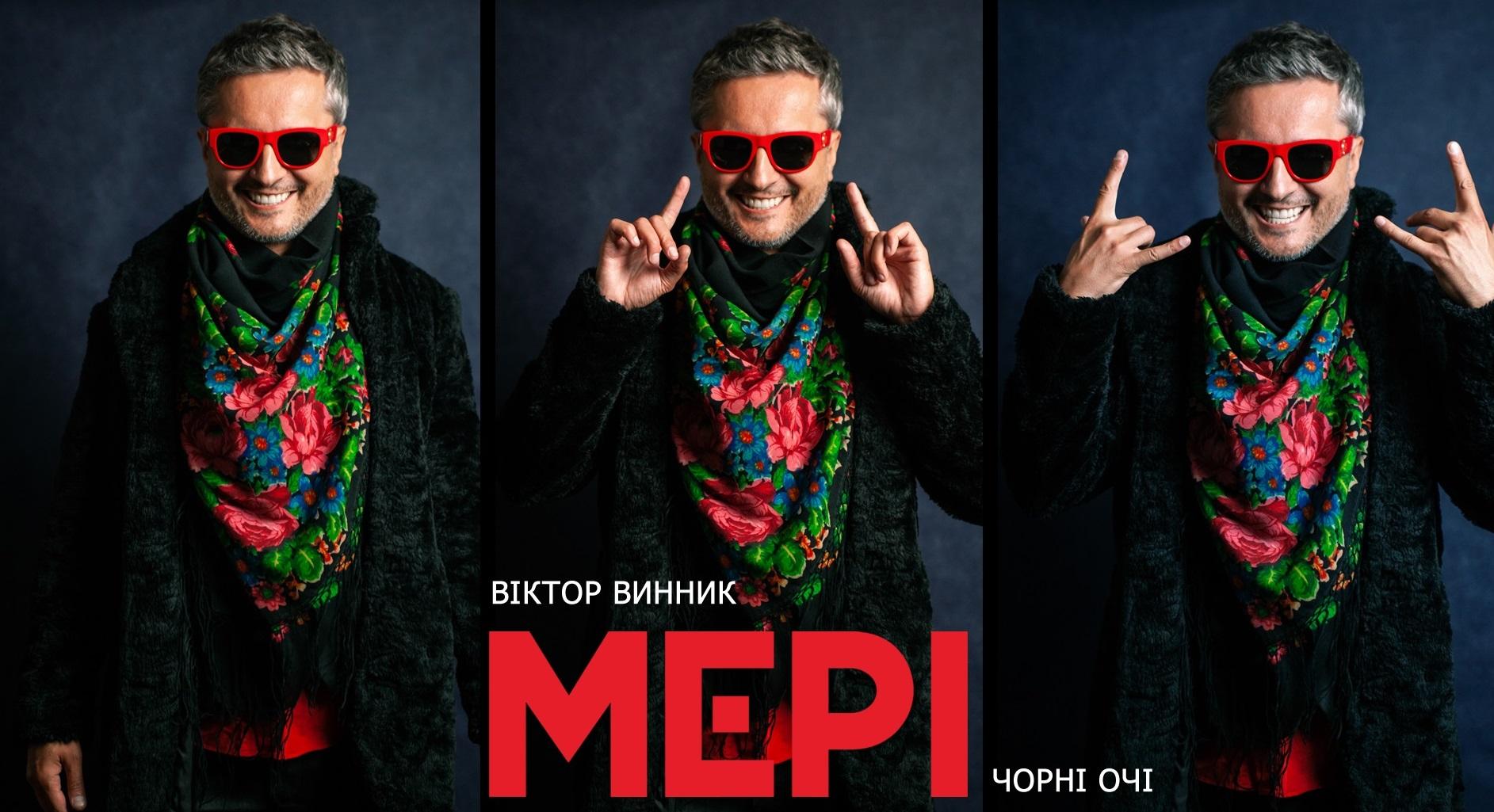 Віктор Винник та гурт МЕРІ презентували нову пісню та яскраве лірик-відео