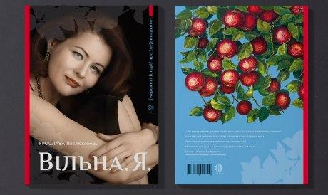 """Презентація книги Ярослави Павлюковець """"ВІЛЬНА.Я."""""""