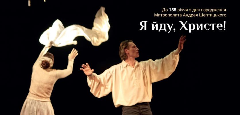 Вистава до 155-річчя митрополита А. Шептицького у Львівській філармонії