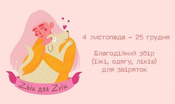 У Львові проведуть благодійний збір для тварин