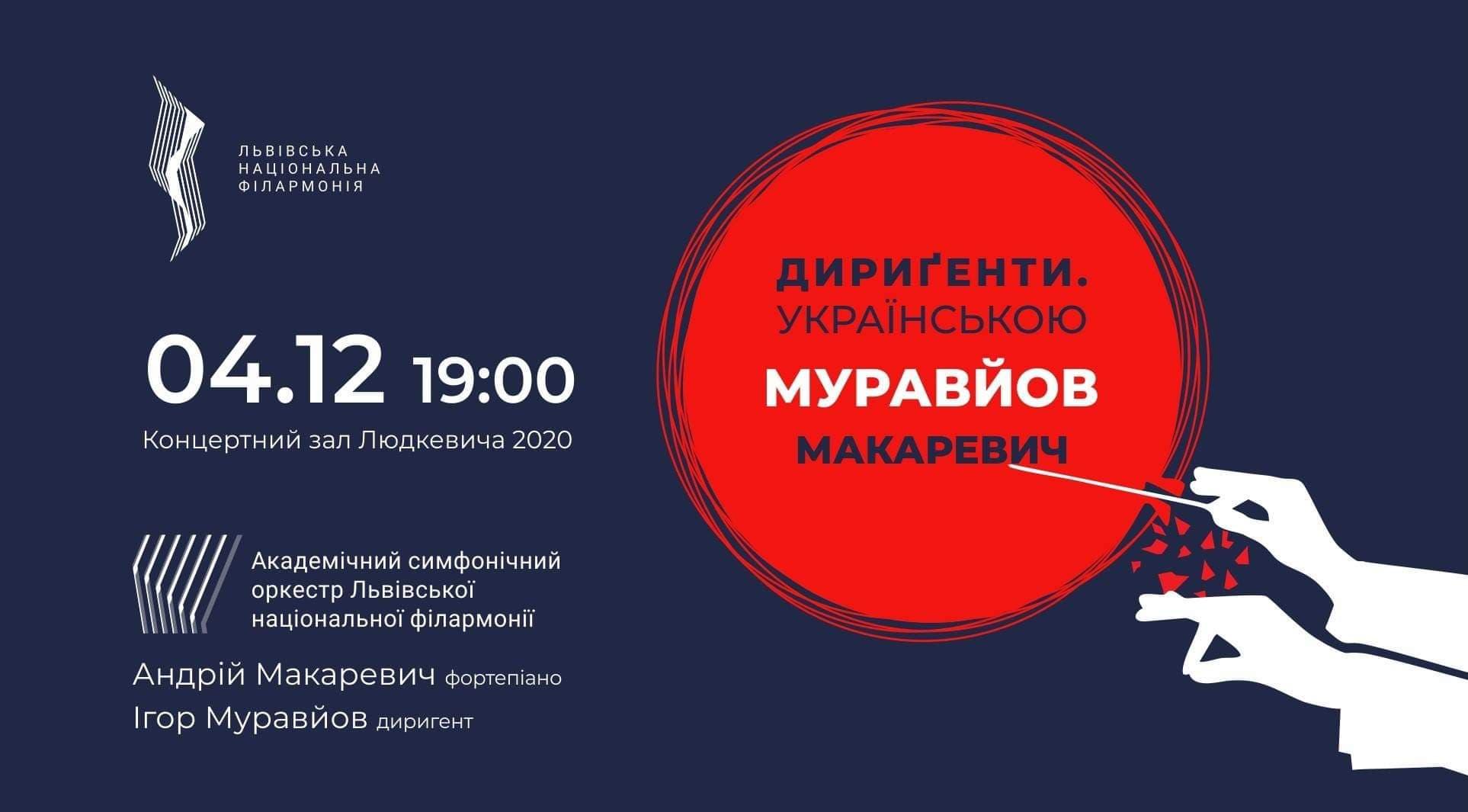 «Дириґенти. Українською»: Львівська філармонія запрошує на концерт