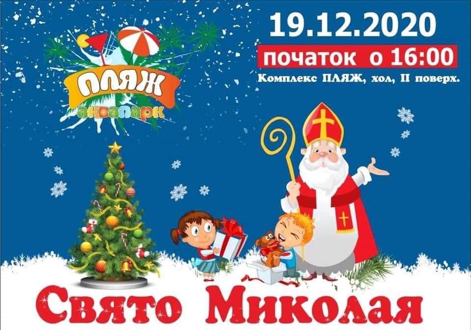 Дітей запрошують на зустріч зі Святим Миколаєм