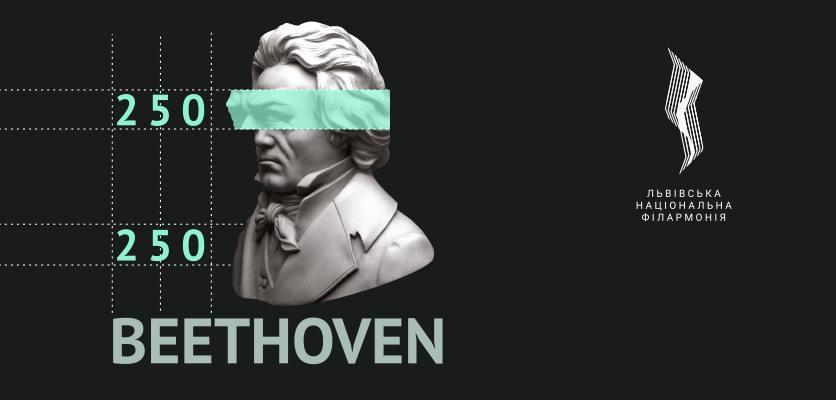 Львів відзначає 250-річчя великого Бетховена
