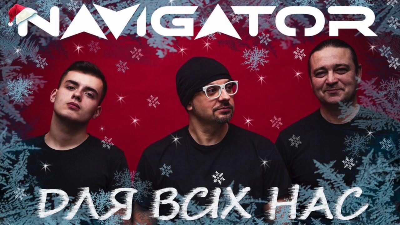 Гурт NAVIGATOR презентував зимово-різдвяну пісню «Для Всіх Нас»