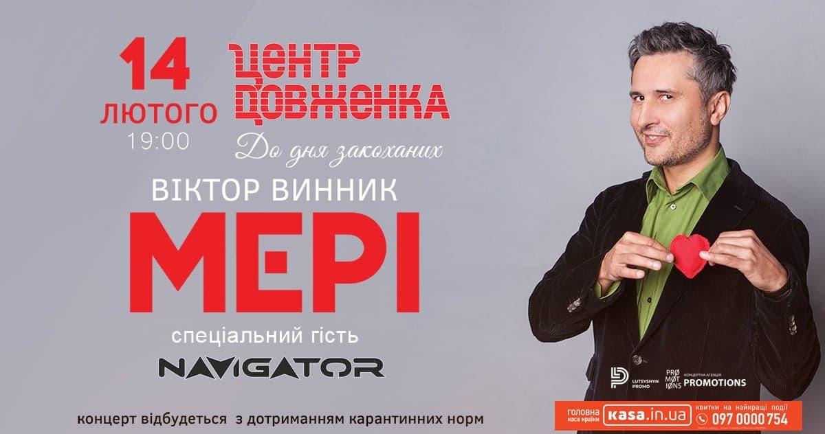 Віктор Винник та гурт МЕРІ 14 лютого на Сихові