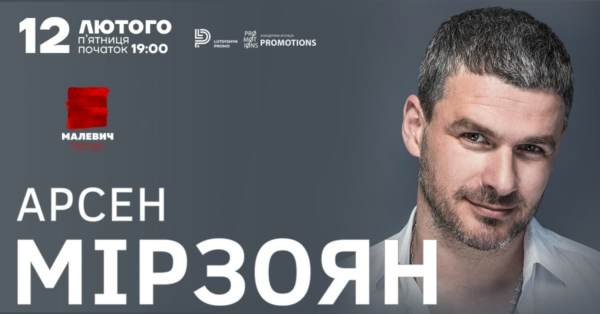 Арсен Мірзоян запрошує на концерт до Дня закоханих у Львові