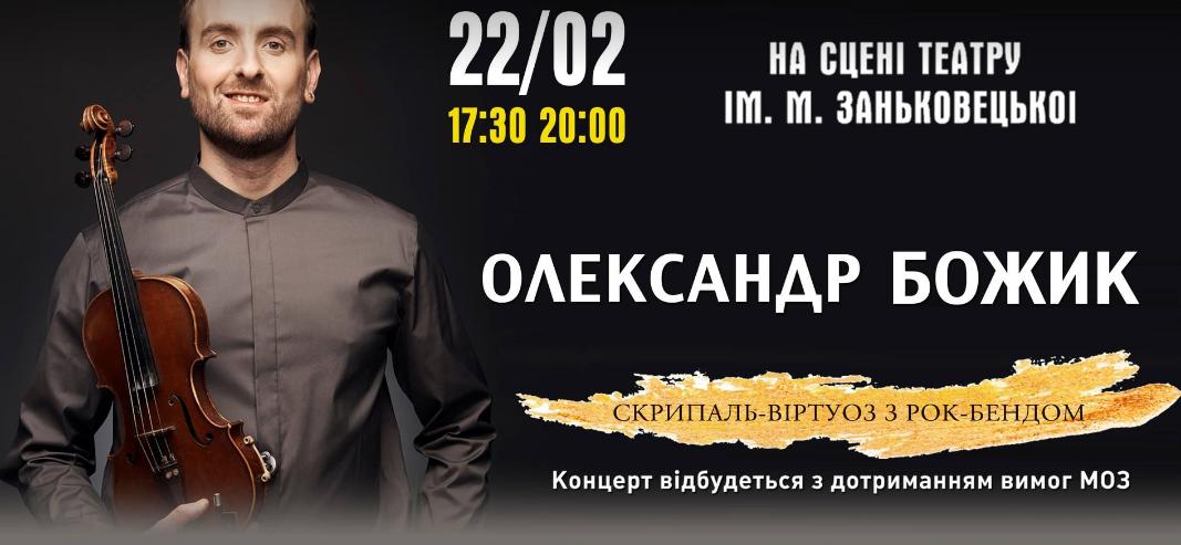 Скрипаль-віртуоз Олександр Божик дасть концерт у Львові