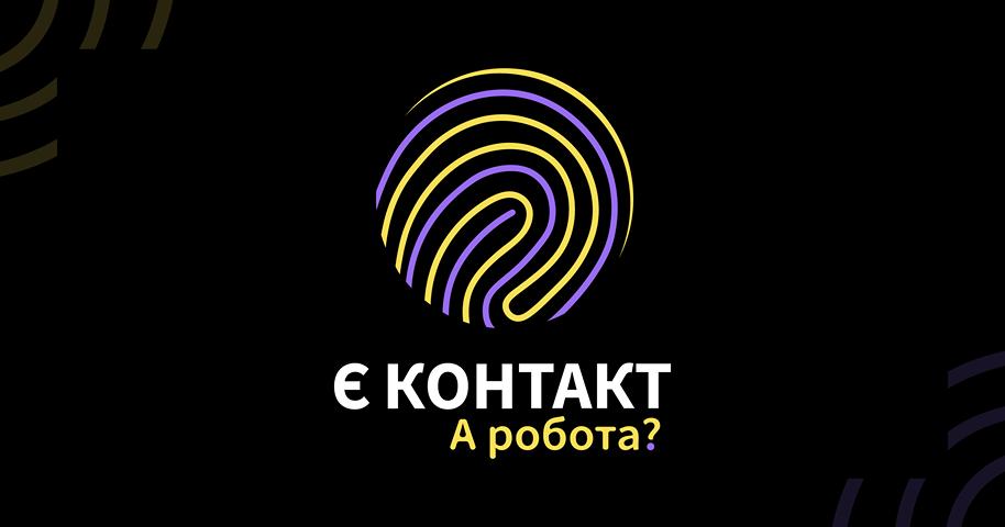 """""""Є КОНТАКТ"""" – новий львівський форум"""
