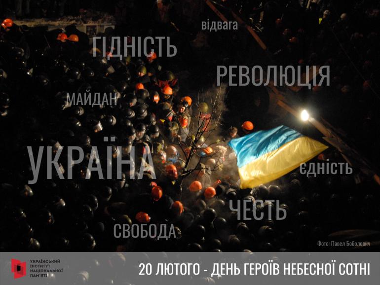 Сьогодні українці вшановують Героїв Небесної Сотні