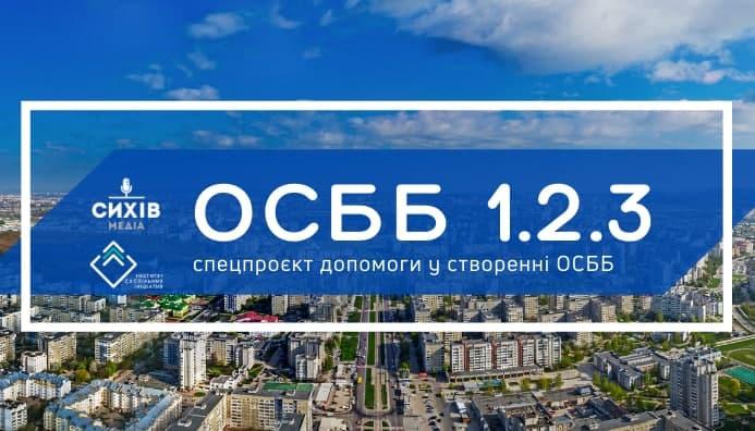 """""""ОСББ 1.2.3"""" — новий спецпроєкт Сихів.Медіа"""