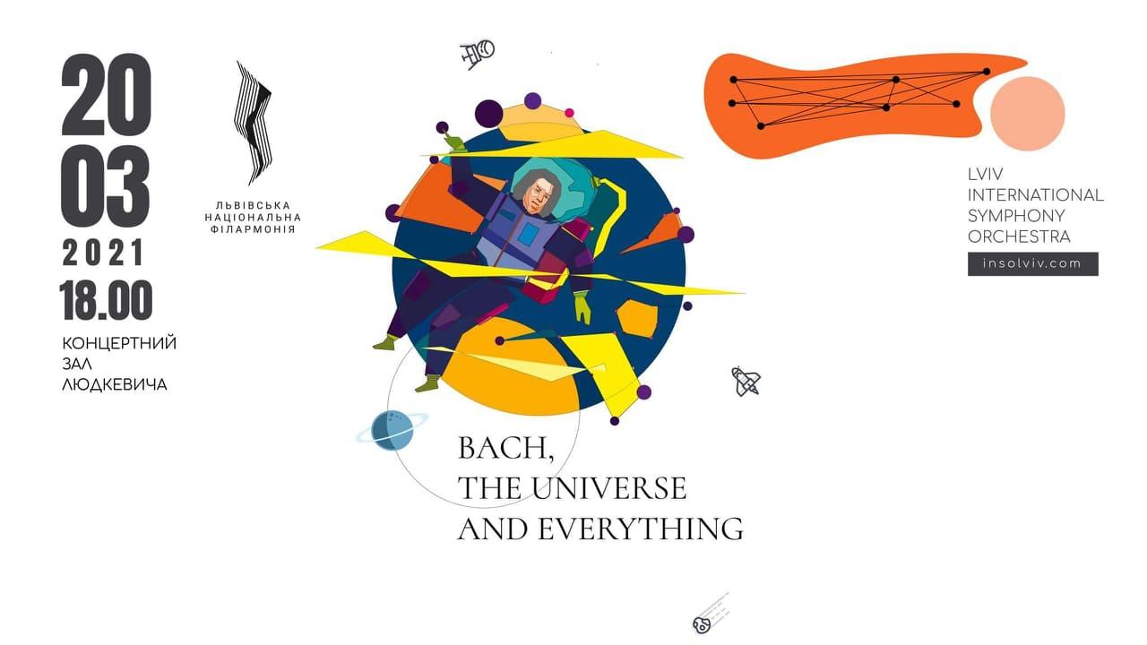 INSO-Lviv запрошує на концерт до дня народження Баха
