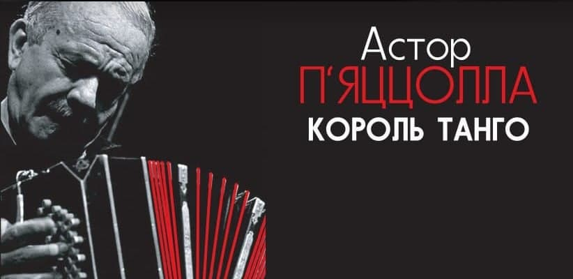 100-річчя Короля танго у Львівській філармонії