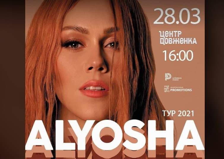 Alyosha виступатиме в Центрі Довженка
