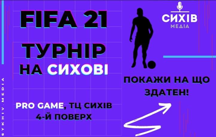 Кібертурнір FIFA 2021 на Сихові
