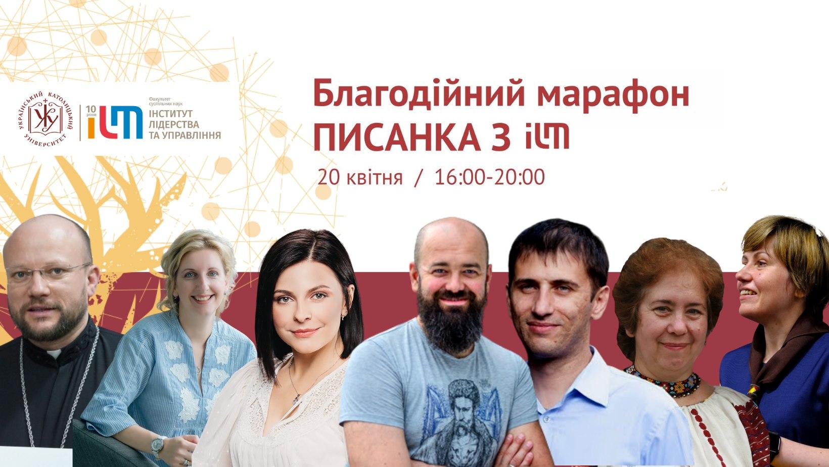 УКУ запрошує взяти участь в благодійному марафоні з розпису писанок