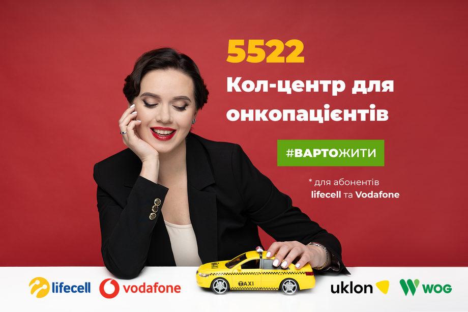 У Львові знову запрацювало безкоштовне таксі для онкохворих