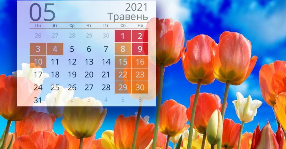 Українці в травні матимуть 13 вихідних