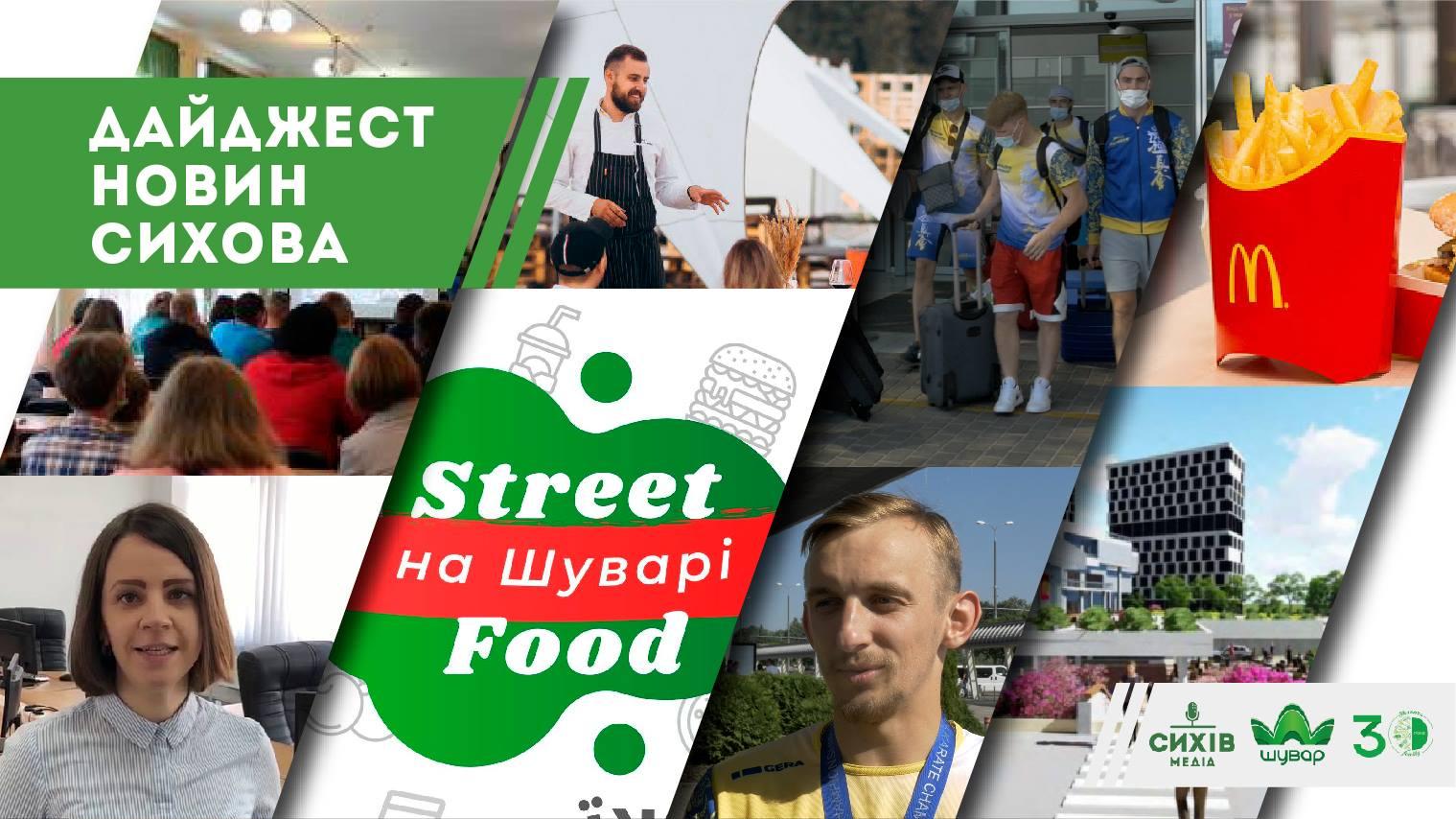 Street Food та відрикття McDonald's на Сихові — в новому дайджесті