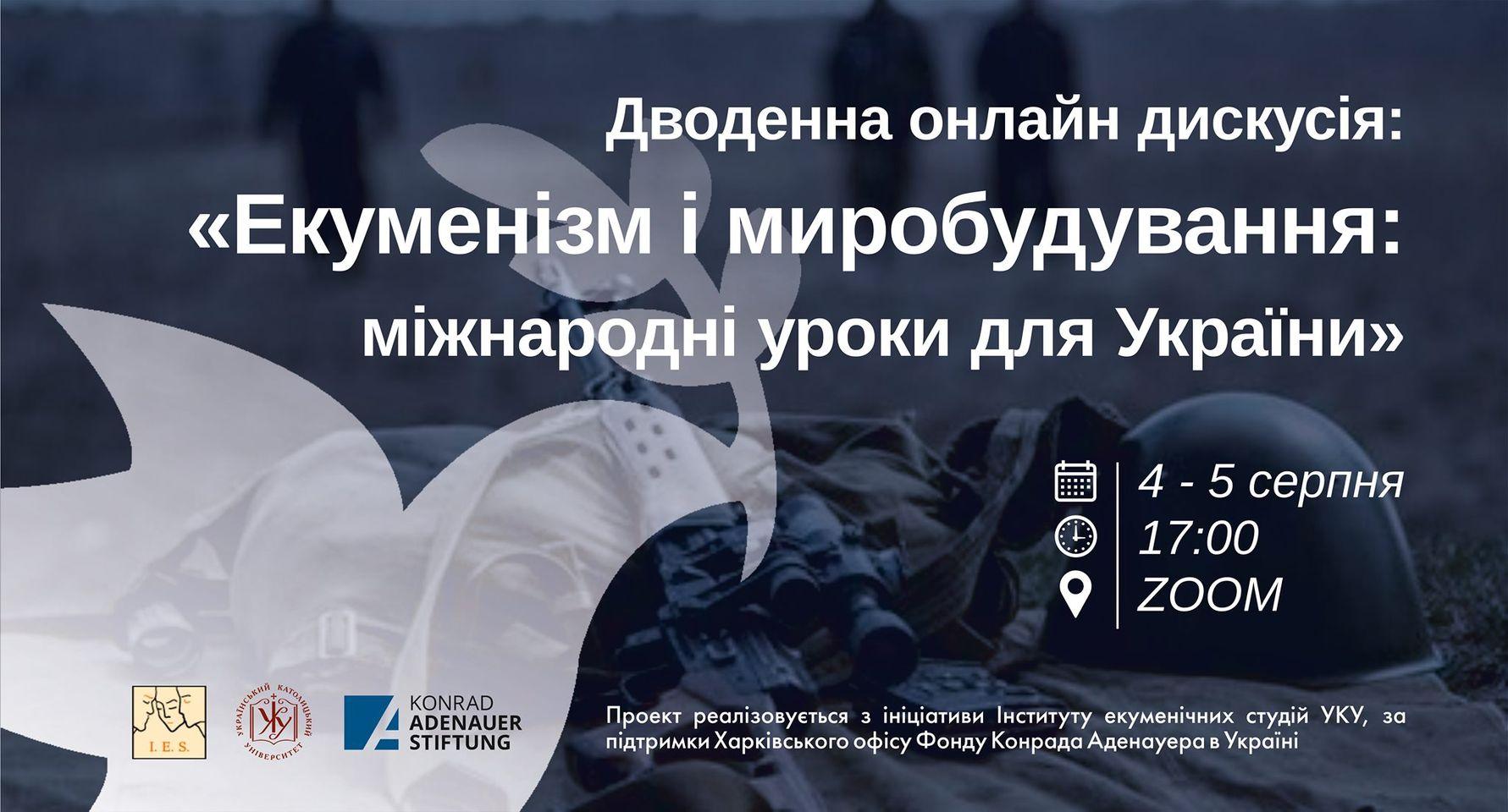 УКУ запрошує долучатися до дискусій на тему миробудування