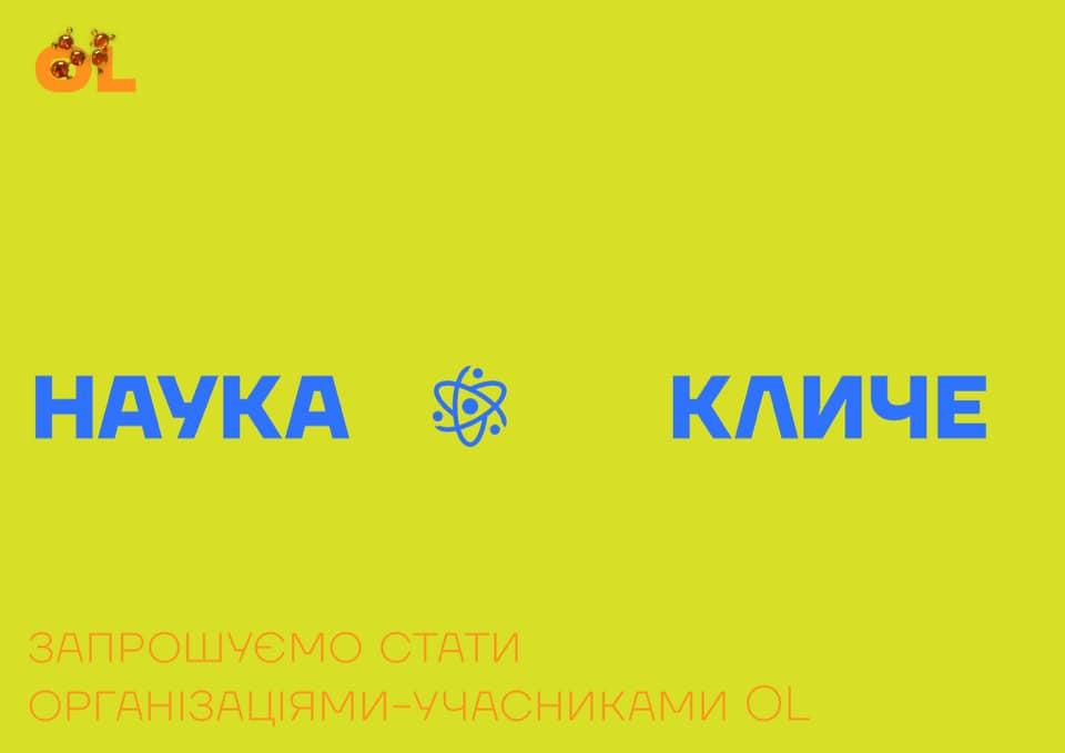У Львові проведуть перший Науковий фестиваль