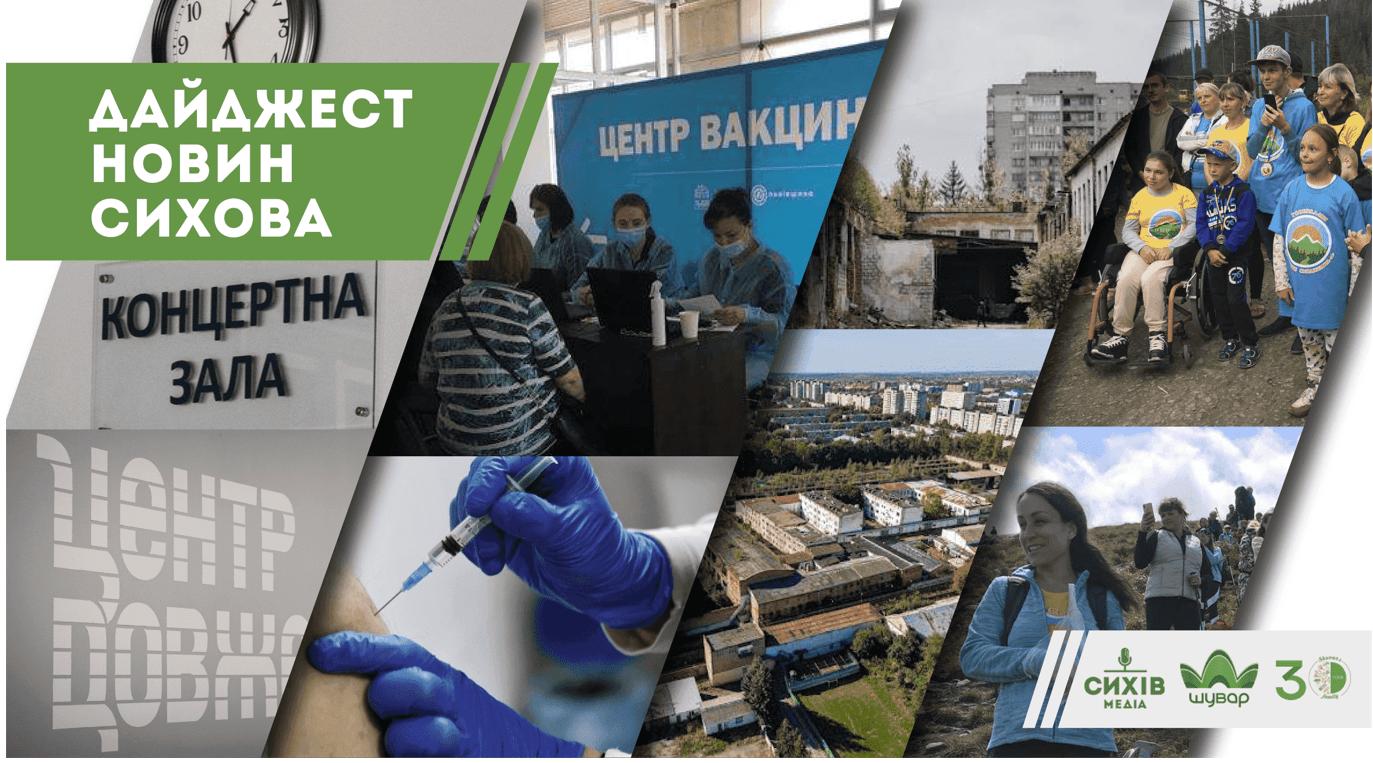 Рекорд України, Молодіжний центр та креативний кампус — в новому сихівському дайджесті