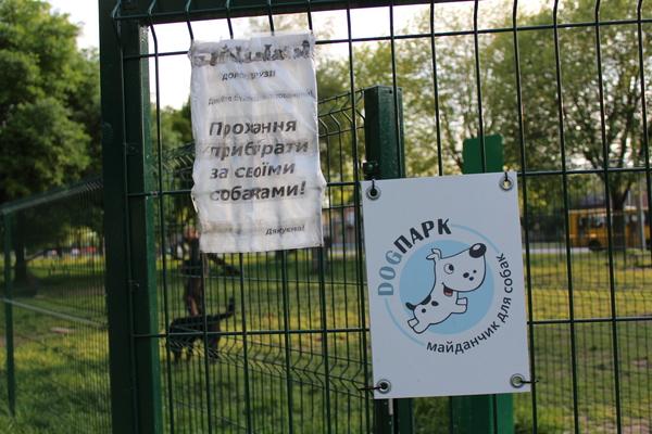 Сихівчани просять облаштувати майданчик для вигулу собак