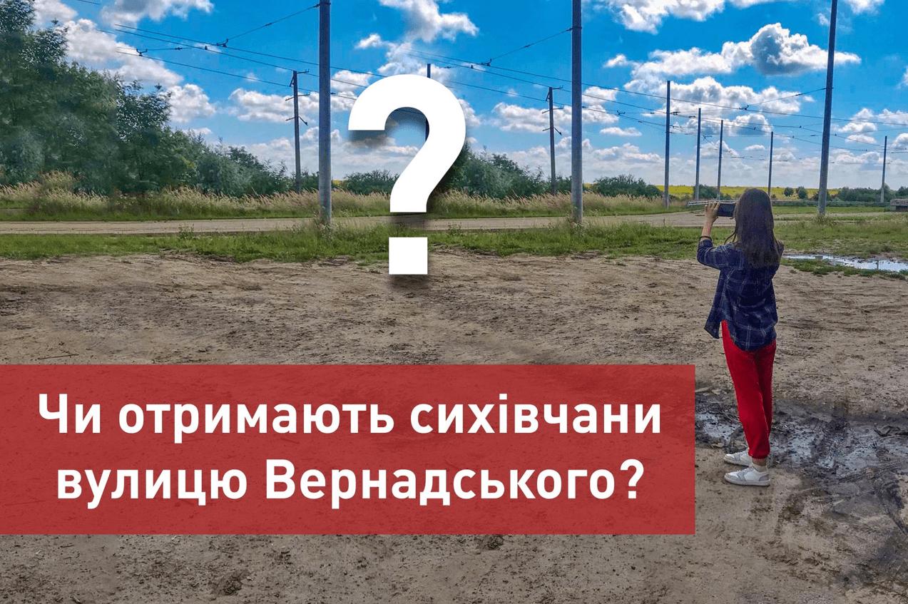 Чи отримають сихівчани вулицю Вернадського?